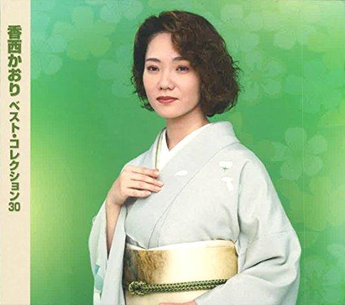 香西かおり ベスト コレクション30 CD2枚組 2CD-4...