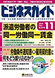 ビジネスガイド 2019年 11 月号 [雑誌]