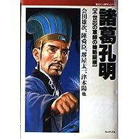 Amazon.co.jp: 会田 雄次: 本