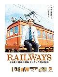 RAILWAYS 49歳で電車の運転士になった男の物語