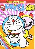 新ドラえもん全百科 (52) (コロタン文庫 52)