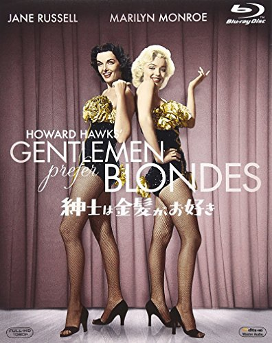 紳士は金髪がお好き [Blu-ray]