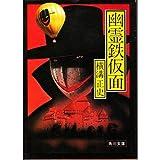 幽霊鉄仮面 (角川文庫 緑 304-91)