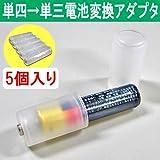 単4形電池を単3形電池に変換 電池変換アダプター (5本セット) Donyaダイレクト DN-AA2AAAHOLDER