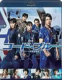 劇場版コード・ブルー -ドクターヘリ緊急救命- Blu-ray通常版(特典なし)