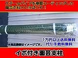イボ付き園芸支柱 11mm×1500mm (100本入り)