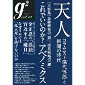 G2 vol.13