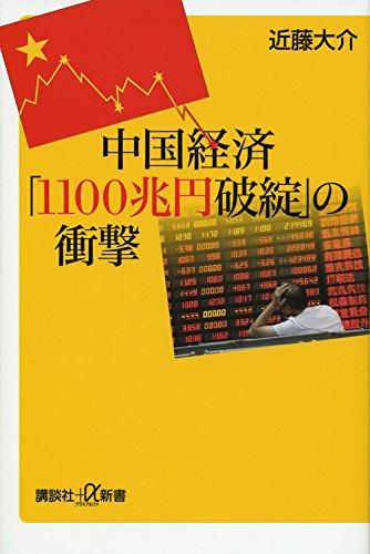 中国経済「1100兆円破綻」の衝撃 (講談社+α新書)の詳細を見る