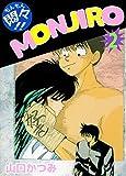 悶々!!MONJIRO 2巻