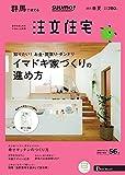 SUUMO注文住宅 群馬で建てる