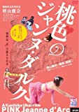 桃色のジャンヌ・ダルク [DVD]