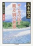 隠された日本 中国・関東 サンカの民と被差別の世界 (ちくま文庫)