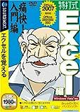 特打式 Excel編 (説明扉付スリムパッケージ版)