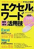 エクセル&ワード「簡単・便利」活用技―バージョン2003対応 (Gakken Computer Mook)