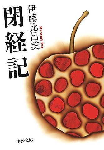 閉経記 (中公文庫)