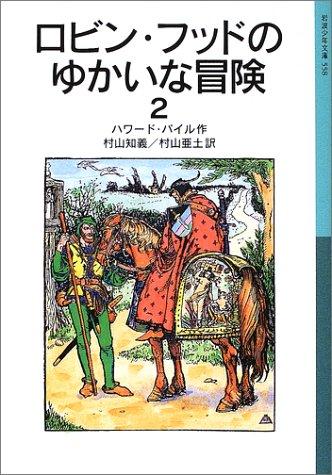 ロビン・フッドのゆかいな冒険〈2〉 (岩波少年文庫)の詳細を見る