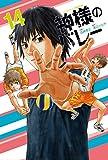神様のバレー 14巻 (芳文社コミックス)