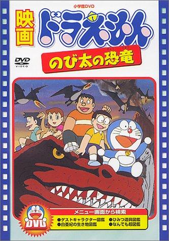 映画ドラえもん のび太の恐竜  DVD