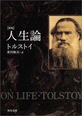 新版 人生論 (角川文庫)の詳細を見る