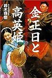 金正日と高英姫 平壌と大阪を結ぶ「隠された血脈」