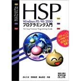 HSP WINDOWS95/98/2000プログラミング入門