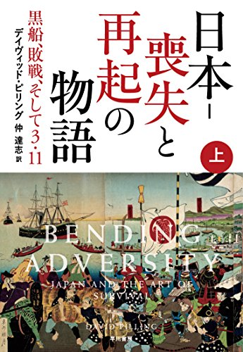 『日本-喪失と再起の物語』今いちどこの国を見つめる