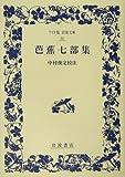 芭蕉七部集 (ワイド版 岩波文庫)