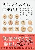 久間十義/朝倉かすみ/星野智幸『それでもお金は必要だ!』の表紙画像