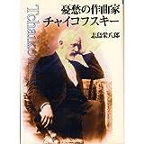 憂愁の作曲家チャイコフスキー (朝日文庫)