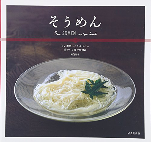 そうめんThe SOMEN recipe book...