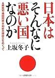 日本はそんなに悪い国なのか A級戦犯・靖国問題・平和祈念碑設立をめぐって (PHP文庫)