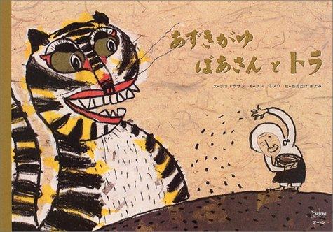 あずきがゆばあさんとトラ (韓国の絵本10選)の詳細を見る