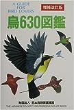 鳥630図鑑 画像