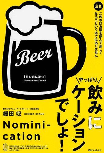 角川フォレスタ  やっぱり、飲みにケーションでしょ!