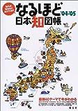 なるほど日本知図帳 (商品イメージ)
