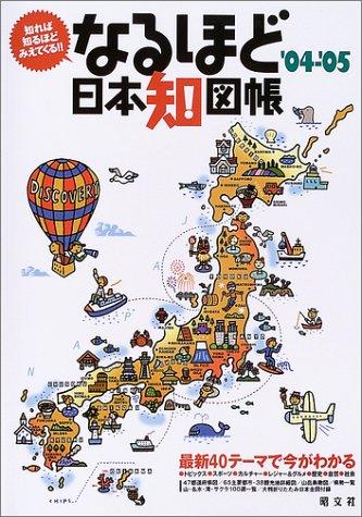 なるほど日本知図帳の詳細を見る
