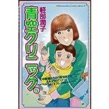 青空クリニック 5 (講談社コミックスキス)