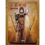 アルスラーン戦記〈7〉王都奪還 (角川文庫)