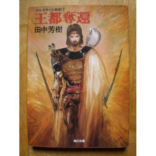 アルスラーン戦記〈7〉王都奪還 (角川文庫)の詳細を見る