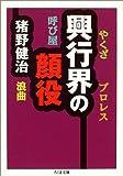 興行界の顔役 (ちくま文庫)