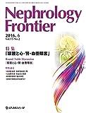 Nephrology Frontier 2016年6月号(Vol.15 No.2) [雑誌]