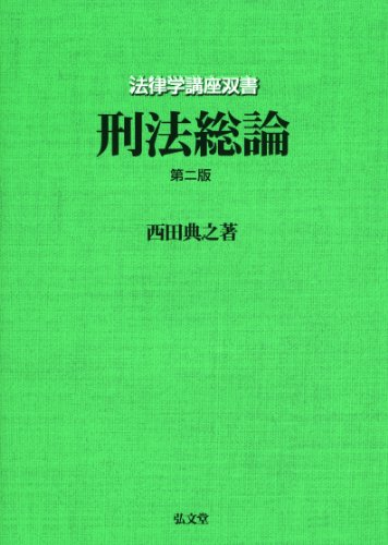 刑法総論 第2版(法律学講座双書)の詳細を見る
