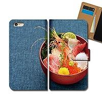 シンプルスマホ2 401SH ケース 手帳型 食べ物 手帳ケース スマホケース カバー 寿司 すし トロ えび いくら うに E0330040072301