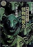 怪物晩餐会―異形博覧会〈3〉 (角川ホラー文庫)