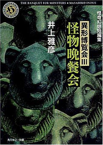 怪物晩餐会―異形博覧会〈3〉 (角川ホラー文庫)の詳細を見る