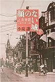 顔のない城 (下) 上海物語―1930年上海