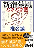 新宿熱風どかどか団 (新潮文庫)