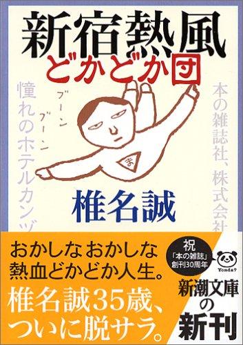 新宿熱風どかどか団 (新潮文庫)の詳細を見る