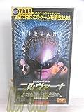 ニルヴァーナ(吹) [VHS]