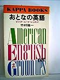 おとなの英語―ピンク・ムード・レッスン (1962年) (カッパ・ブックス)
